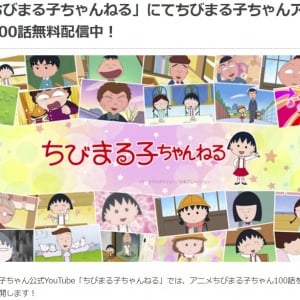 TVアニメ『ちびまる子ちゃん』過去放送を公式YouTubeで100話無料公開「是非、ご家族みなさまでお楽しみください」