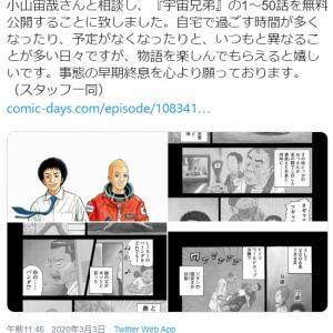 新型コロナ影響受け人気漫画『宇宙兄弟』も50話まで無料公開