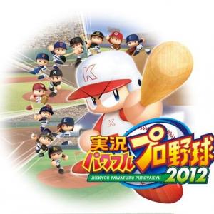 野球の夏が来た!『実況パワフルプロ野球2012』PS3/PSVITA版をプレイレビュー