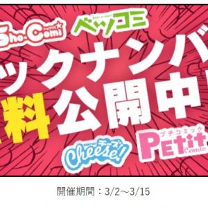 少年誌だけじゃない!小学館の「Sho-Comi」「Cheese!」「ちゃおデラックス」「ベツコミ」など少女漫画も無料公開中
