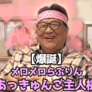 あの前田日明がオタク姿でメイド喫茶に!? 朝倉海選手の動画にプロレスファン驚愕