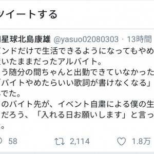 イベント自粛を心配した過去のアルバイト先からシフト打診の電話が……  四星玉・北島康雄さんのツイートが話題に