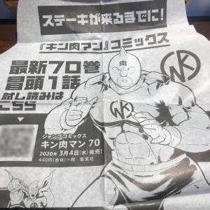 いきなり!ステーキとキン肉マンが「肉コラボ」! 単行本最新70巻も発売
