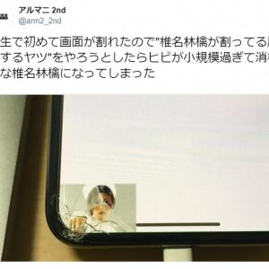 スマホの画面割れを「椎名林檎が割ってる風にする」方法を試してみたら……思ってたのと違う!