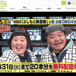 「よしもと新喜劇」20本分が無料配信 「MBS動画イズム」「TVer」「GYAO!」にて3/31まで視聴可能