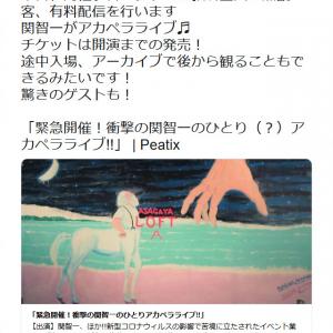 「本日、阿佐ヶ谷ロフトさん救済企画!」人気声優・関智一さんが20時より無観客のアカペラライブを敢行!