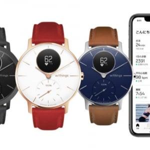Withingsのアナログ腕時計型活動量計にサファイアガラス使用のプレミアムモデル「Steel HR Sapphire Signature」が発売