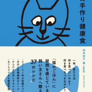 猫の健康のコツはプラスアルファの手料理から! スプーン1杯からはじめる 猫の手づくり健康食