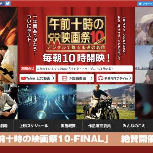 「午前十時の映画祭ファイナル」ラストは『バック・トゥ・ザ・フューチャー』三部作を三週連続で! 錦糸町では午後20時40分にも上映だぞ!