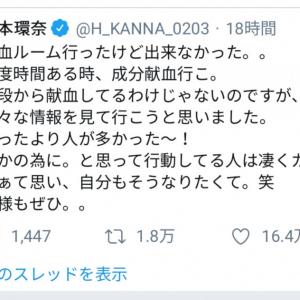 橋本環奈さんが献血よびかけ 新型コロナ流行による献血不足うけ