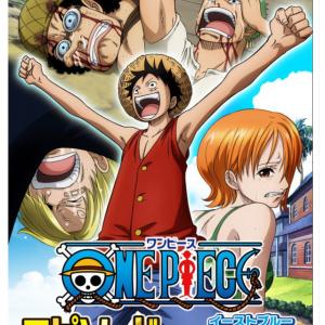 3月9日より期間限定 電子版「ワンピース」1~60巻が無料で読める! フジテレビもアニメを特別編成で放送