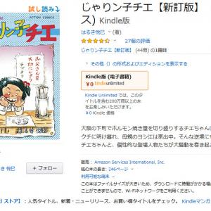 あの名作「じゃりン子チエ」がAmazon Kindleで新訂版1巻から10巻まで0円!