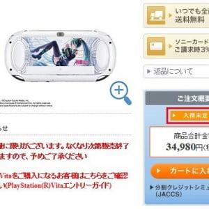 【ネギマガ】『初音ミク』モデルの『PS Vita』が予約開始! 当然早速売り切れ
