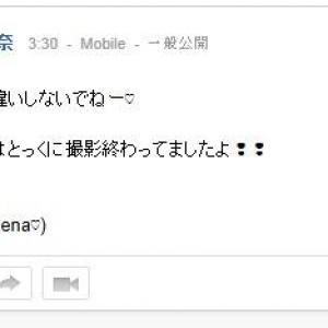 AKB48の中学生アイドル加藤玲奈が深夜の3時に「撮影今終わったぜっ」と書き込むも即削除 労働基準法違反か?