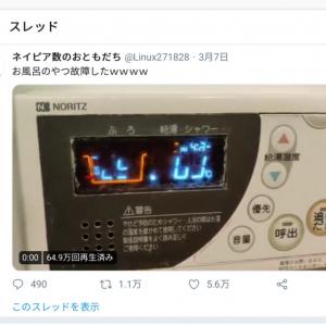 まるでエヴァの活動限界タイマー? 壊れた湯沸し器の液晶が話題に