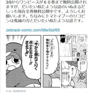 「ちなみにトマトイプーのリコピンは鬼滅の刃とだいたい似たような話です」 大石浩二先生の全作品が期間限定で無料公開中!