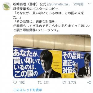 「あなたが買い叩いているのは、この国の未来だ。」 経済産業省と半沢直樹がコラボしたポスターが話題に