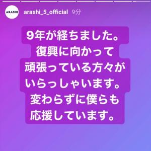 東日本大震災から9年 嵐公式インスタに松本潤「復興に向かって」「変わらずに僕らも応援しています」と投稿