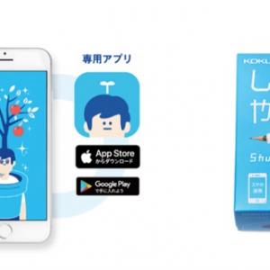 """子供が勉強すると""""やる気の木""""が育つコクヨのIoT文具「しゅくだいやる気ペン」がiOS/Android両対応になって発売"""