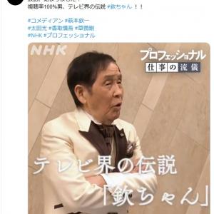 """NHK『プロフェッショナル』欽ちゃんが名言連発「『お前美味しいねえ』と言いながら食べるごはんが一番美味しい」「自分がウケるじゃなく""""出てる人を輝かす""""」"""