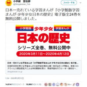 日本一売れている学習まんが『小学館版学習まんが 少年少女日本の歴史』電子版全24巻が無料公開!