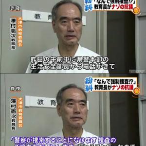 【大津いじめ】パフォーマンス捜査? 滋賀県警が強制捜査前に教育委員会へ電話し証拠隠滅の猶予を与えた疑い