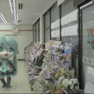 【ネギマガ】『初音ミク』ファミマキャンペーンのパロディー動画 セブンイレブンとCGを合成した力作!