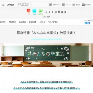 児童・学生たちに卒業式をプレゼント! 3月24日にNHK『みんなの卒業式』緊急放送へ