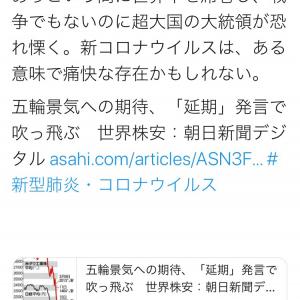 朝日新聞編集委員「戦争でもないのに超大国の大統領が恐れ慄く」「新コロナウイルスは、ある意味で痛快な存在かもしれない」とツイートし炎上