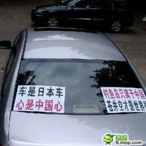 中国人がデモで自分の日本車を壊されないようにとった手段とは? 反日だけど蒼井そらは別格