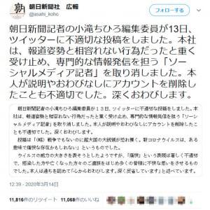 編集委員が「新コロナウイルスは、ある意味で痛快な存在かもしれない」とツイートし炎上 朝日新聞広報が謝罪