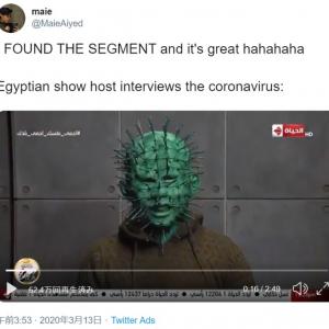 エジプトのテレビ番組が擬人化した新型コロナウイルスにインタビュー 「CNNでもこのインタビューはできないな」
