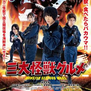 怪獣肉を食べたらバカウマだった!植田圭輔主演 映画『三大怪獣グルメ』予告映像解禁 主題歌はキュウソネコカミの「おいしい怪獣」