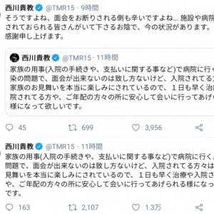 新型コロナ流行により厳しい面会制限を受ける入院患者たちに想い…… 西川貴教さんのツイートが話題に