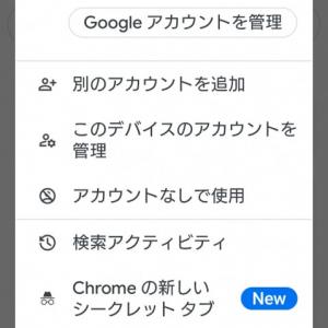 Googleアプリからたった2タップでChromeのシークレットタブが開ける