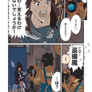 Twitter漫画「クラスメイト(盗撮魔)に、証明写真を撮ってもらう女子のお話です。」が話題に