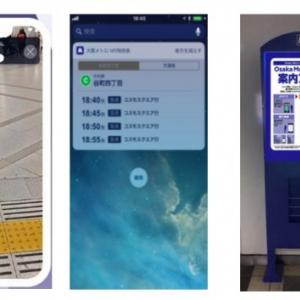 便利なARナビ搭載「Osaka Metro Group 案内アプリ」が配信開始