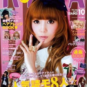 中川翔子がBOY&GIRLの一人二役!?『KERA』10月号の表紙・グラビアに登場