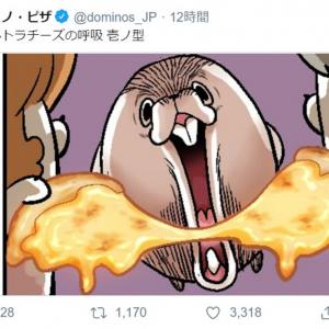 「ウルトラチーズの呼吸 壱ノ型」 ドミノ・ピザの公式ツイートに鬼滅ファンざわつく