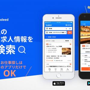 日本人はキーワード検索が苦手? 「Indeed」アプリ、気になる求人情報にリーチしやすく大幅リニューアル