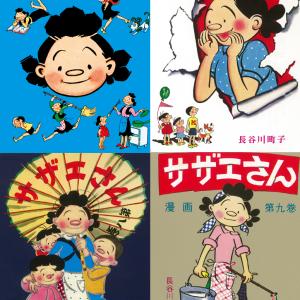 新型コロナ影響受け『サザエさん』原作4コマ漫画を初デジタル無料公開! 絶版になっていた幻のオリジナル版