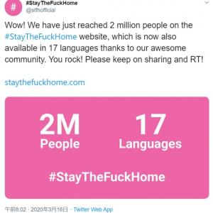 世界中に広がり始めた新型コロナウイルス撲滅運動 「#StayTheFuckHome(家へ引きこもれ!)」