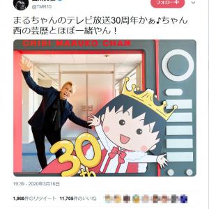 ちびまる子ちゃん公式「まる子的にもオールオッケー!」西川貴教さんとのTwitterでのやりとりが話題に