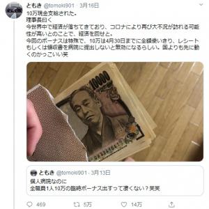 コロナ不況を打開するため職員にボーナス10万円を配布!? 私立病院の決断に称賛の声