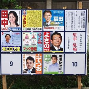 インターネット選挙を阻む行政の解釈(政策工房代表 原英史)