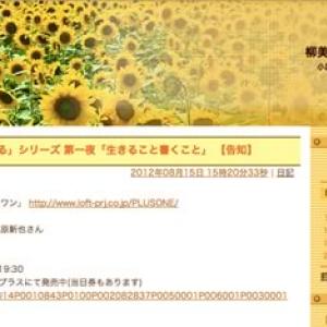 柳美里・藤原新也・大野更紗「福島」という共通点を持つ三人が「生きること書くこと」について語るイベント(8月28日、新宿)