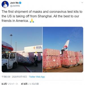 ジャック・マーからの支援物資がアメリカに向けて出発  「中国人の金持ちが俺たちアメリカ人を助けてくれてるっていうのに、アメリカ人の金持ちは何してくれた?」