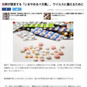 『女性自身』の『医師が提言する「いまやめるべき薬」』記事がWebで批判殺到→削除! 3月24・31日合併号に掲載