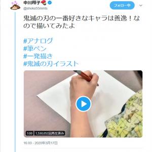 中川翔子さん「鬼滅の刃の一番好きなキャラは善逸!なので描いてみたよ」 イラスト一発描きの動画をツイートし反響
