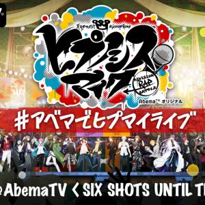 超朗報!中止だった『ヒプノシスマイク 5th LIVE』3月29日AbemaTV独占生放送決定!全6ディビジョン・豪華声優18人が初めて揃う